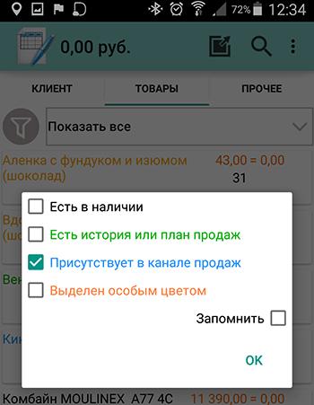 Матрица товаров на Android