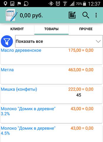 Ассортиментная матрица на Android